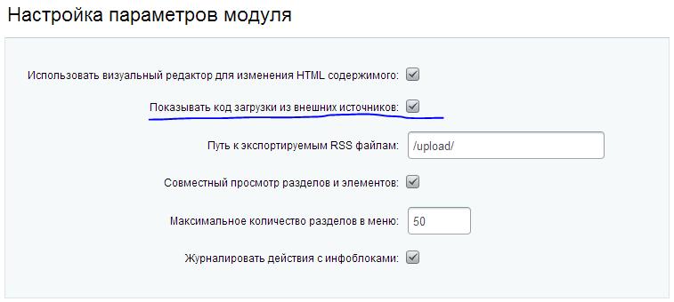 3d26cc4fb12b Показывать код загрузки из внешних источников. Затем необходимо настроить  параметры импорта каталога.