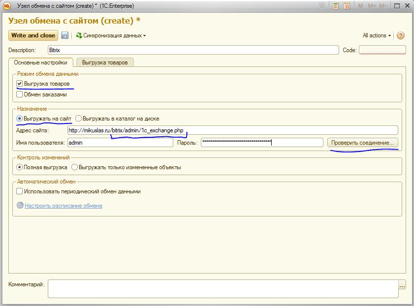Выгрузка из 1с в битрикс битрикс система управления проектами