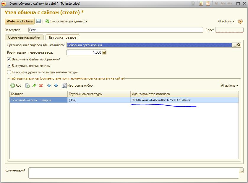 Внешний код каталога в битрикс перенос данных из битрикс24 в портал