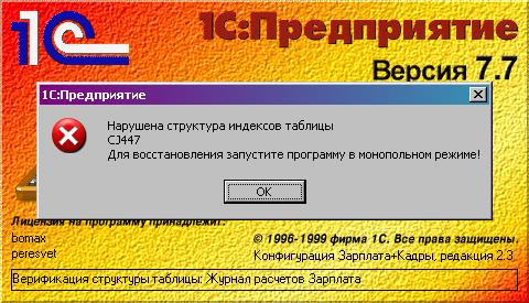 Не загружается информационная база 1с 8.3