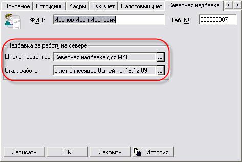 Перерасчеты в ЗУП 3. 0 за прошлые периоды