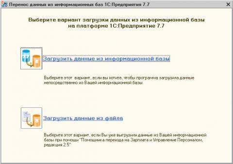 Перенос данных из информационных баз 1С Предприятие 7.7