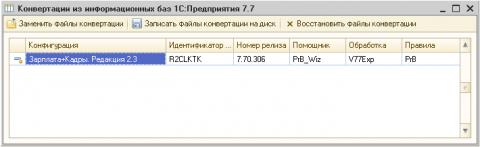 Справочник «Конвертация из информационных баз 1С:Предприятия 7.7»