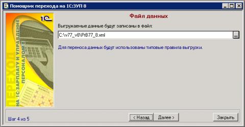 Выбор файла данных