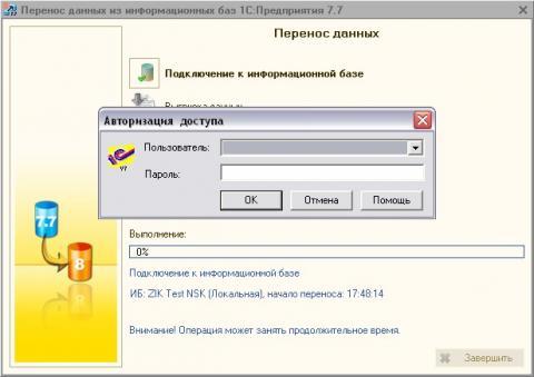 Выбор пользователя и пароля