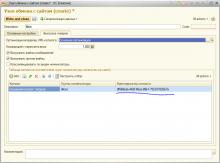 Идентификатор каталога для выгрузки в Битрикс