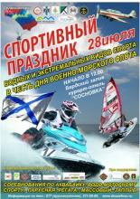 Спортивный праздник 28 июля 2012 года в Новосибирске