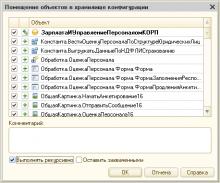 Помещение объектов в хранилище конфигурации