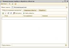 Универсальный подбор и обработка объектов