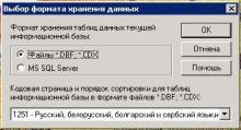 Выбор формата хранения данных