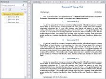 Результат заполнения MS Word из 1С:Предприятие 8