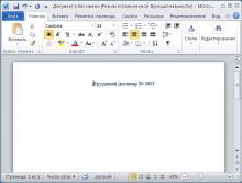 Трудовой договор в MS Word