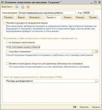 Основные начисления организации: Бухучет и ЕНВД