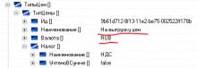 Тип цены в файле offers.xml